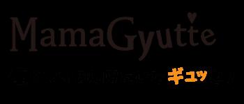MamaGyutte[ママギュッテ]|働くママの知りたいをギュッと!