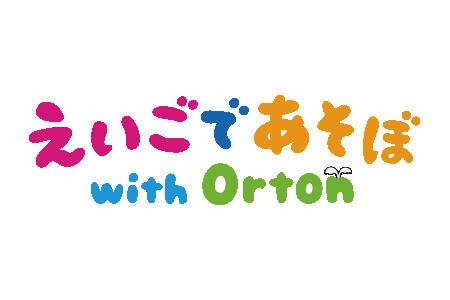 えいごであそぼ with Orton