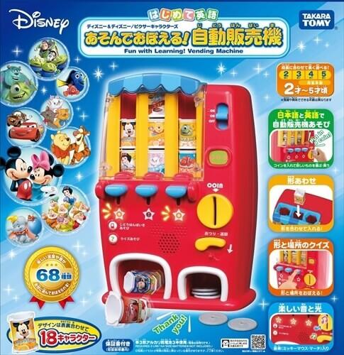 ディズニー・ピクサーキャラクターズ あそんでおぼえる!自動販売機