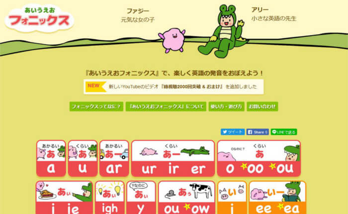 あいうえおフォニックス公式サイト