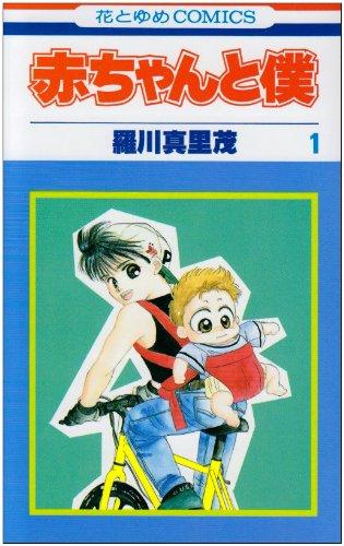 赤ちゃんと僕/羅川真里茂