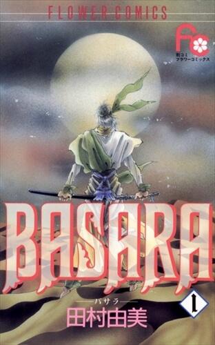 BASARA/田村由美