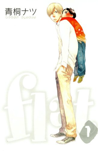 flat/青桐ナツ