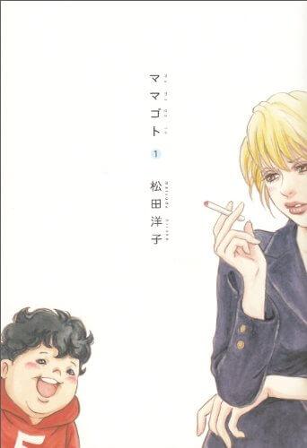ママゴト/松田洋子