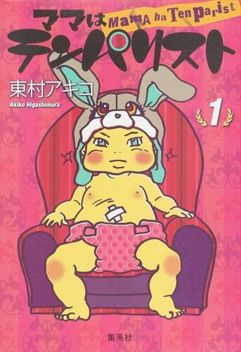 ママはテンパリスト/東村アキコ