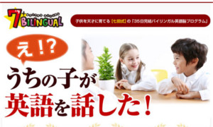 七田式英語教材7+BILINGUAL