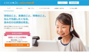 COCO塾Jr. online英会話