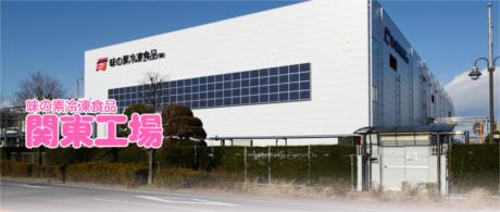 味の素冷凍食品 工場見学