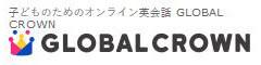 GLOBAL CROWN(グローバルクラウン)ロゴ