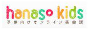 hanaso kids(ハナソ キッズ)ロゴ